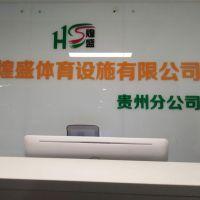 广东煌盛体育设施有限公司贵州分公司