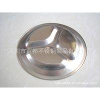 供应不锈钢快餐盘/三格圆盘/食堂餐盘