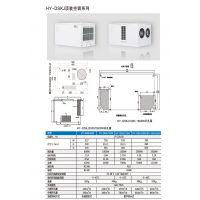 顶装机柜空调 工业机柜空调 网络机柜空调