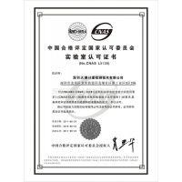 深圳天溯计量检测技术有限公司