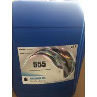 供应安润龙ANDEROL 555 工艺气体压缩机油/真空泵油