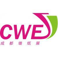 2017第十七届中国成都建筑及装饰材料博览会—墙纸布艺软装展(2017成都软装展)
