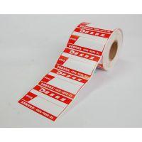 物流标签-大连印刷厂
