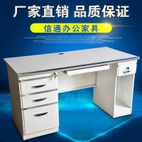 钢制信通电脑桌台式家用1.2办公桌简易书桌写字桌简约现代1.4办公桌