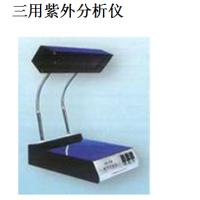 款三用紫外分析仪厂家直销