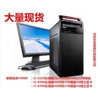 批发 联想台式机电脑 扬天T4900V/R4900D 酷睿I3-4160 4G 500G 主机