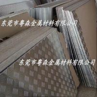 5083【超宽超长花纹铝板 1500*6000】可折弯90度铝板