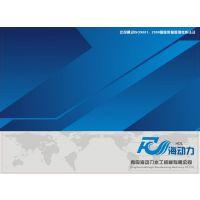 青岛海动力自动化设备有限公司