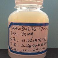 北京浆料纳米氧化硅——上海市的浆料纳米氧化硅【供应】