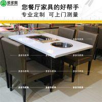 厂家直销烤肉店餐桌椅组合定做 自助火锅烧烤一体桌