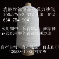 供应莱卡依邦晓星氨纶包覆纱(可按要求定做) 弹力纱线