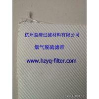 供应加强型耐酸碱丙纶单复丝压滤机滤布