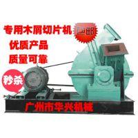 出口专用木片机 木材削片机  木材剥皮机 木材切片机 木头切片机