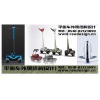 平衡车设计造型设计公司 | 上海天津青岛烟台无锡 | 创新域MVP