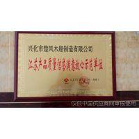 江苏产品质量信誉满意放心示范单位