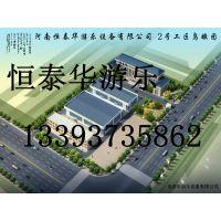 河南省恒泰华游乐设备有限公司