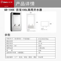 成都吉宝开水器供应商用厨房开水机系列吉宝大容量开水器GB-40E