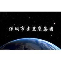 深圳市杏笪康光电子有限公司