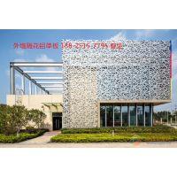 ?雕花镂空鋁單板幕墙|雕刻鋁單板款式厂家定做(广州欧佰天花)