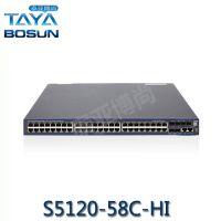 供应 原装H3C*** S5120-58C-HI 千兆企业级核心智能交换机 质保