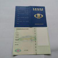 供应鸿达工艺印刷厂家定做证书证件 水印证书定做 防伪证书定做厂家