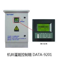 智能灌溉控制系统、智能灌溉控制器