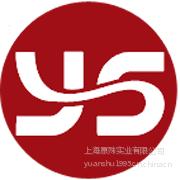 上海原殊实业有限公司