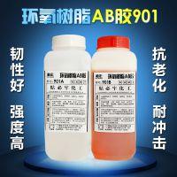 胶水厂家 环氧树脂ab胶水901批发 高强度红木家具组装胶金属粘接