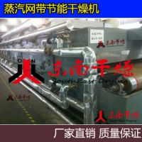 厂家热销:花生烘干机 带式干燥机 花生米农产品干燥机 连续式