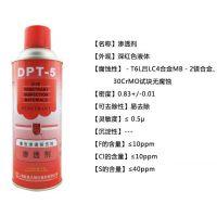 沈阳美柯达、新美达牌DPT-5着色渗透探伤剂_渗透剂批发