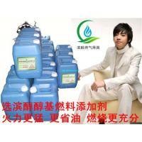 供应滨醇供应 甲醇燃料/醇基燃料油配方必备醇基燃料乳化剂