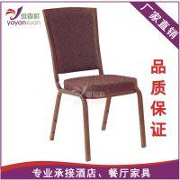 餐椅钢铁布艺时尚酒店宴会 促销外贸婚庆靠椅 雅宴轩