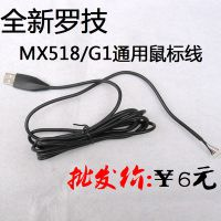 全新罗技 logitech MX518 G1 通用鼠标线 USB连接线