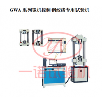 SDA系列微机控制钢绞线专用试验机