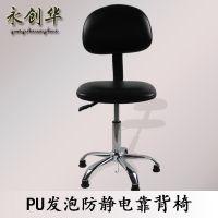 深圳/东莞防静电椅,防静电工作椅,防静电椅