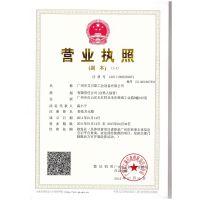 广州市艾贝斯工业设备有限公司