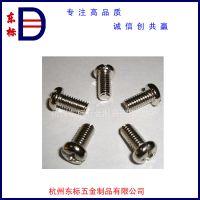 供应工业用紧固件连接件不锈钢201、304、316十字盘头机螺钉