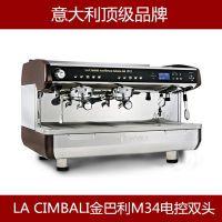 意大利金佰利LA CIMBALI M34电控双头半自动专业意式咖啡机高杯版