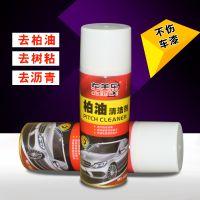 柏油清洁剂 柏油沥青清洗剂 车美乐牌汽车清洁护理