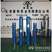 十大品牌 深井潜水泵型号价格 200QJ山西煤矿专用深井抽水泵 天津奥特泵业