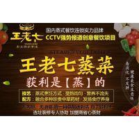 王老七蒸菜加盟店 俘获食客的心盈利不断