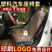 汽车一次性塑料座套/修车用座套/一次性座垫三件套厂家