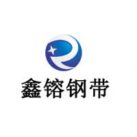 深圳市鑫镕精密不锈钢带材料有限公司