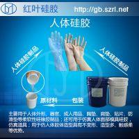 广东红叶厂家直销硅胶娃娃HY-EQ系列环保液体硅胶