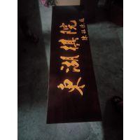 广州实木招牌,实木牌匾,木对联制作,木雕工艺厂