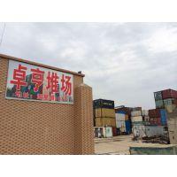 上海卓亨货柜维修服务有限公司