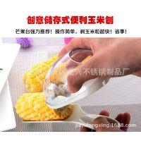 便利玉米刨 剥玉米器 脱玉米器 玉米脱粒器两件套 创意厨房用品