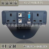 Aosens多功能信息盒 多媒体会议 桌面插座 奥盛 AS-ZF-0013