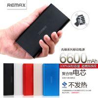 REMAX先锋6000毫安移动电源 聚合物双USB充电宝 苹果6充电器 5S手机平板通用