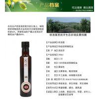 欧洛克橄榄油